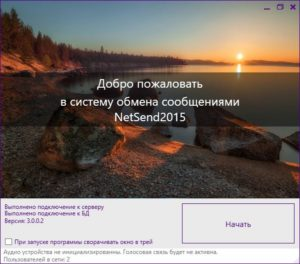 netsend2015